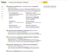 Сайт ДляСтроителей.рф лидирует в интернете по Заокскому