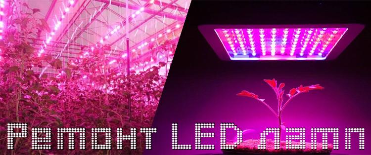 Ремонт LED ламп! Светодиодные светильники сложно восстановить? Нет! С нами все получится!