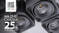 Lightstar 25 лет - скидка 25%
