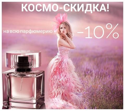 Космо-скидка -10% на всю парфюмерию!
