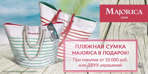 Акция «Пляжный сезон с Majorica открыт»