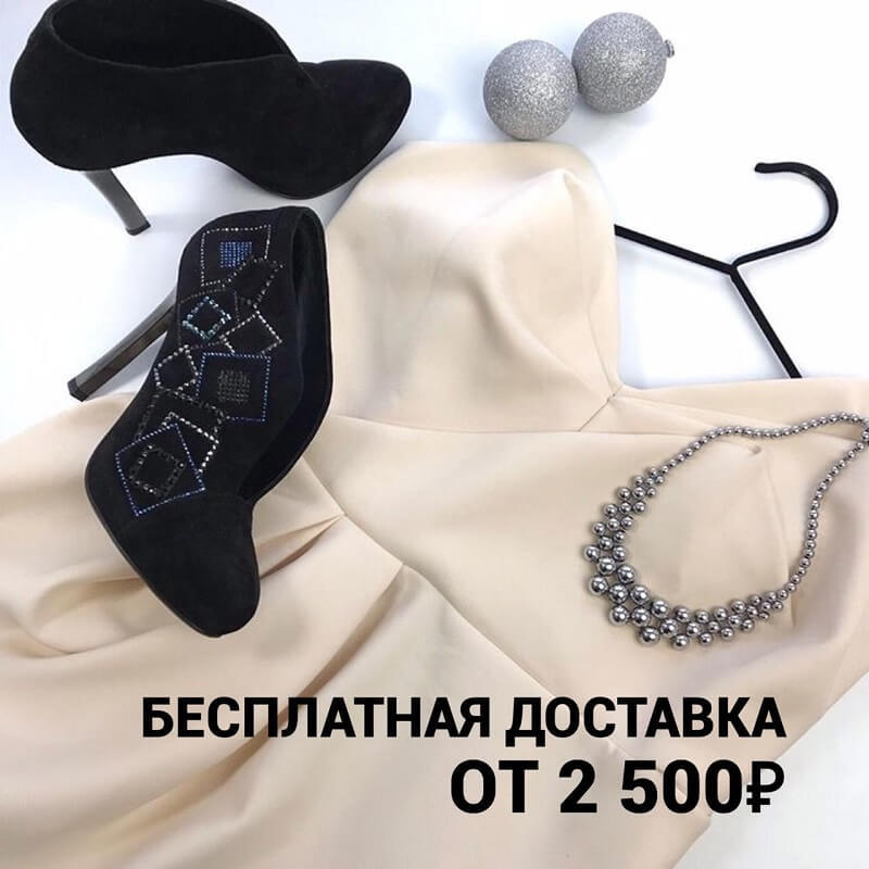 Бесплатная доставка по России от 2 500руб