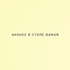 Бизнес в стиле OZHUR