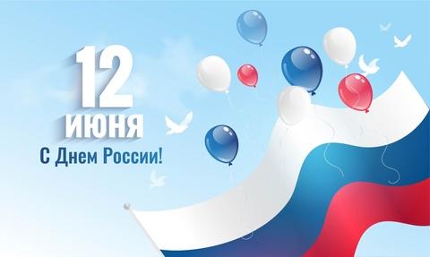 С днем России! (график работы в праздничные дни)