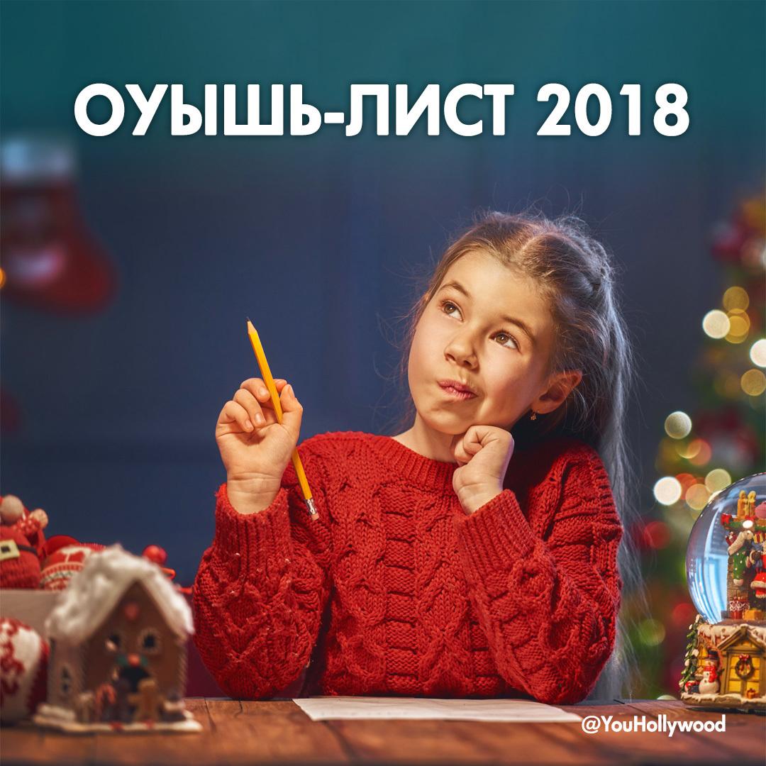 ОУЫШЬ-ЛИСТ 2018