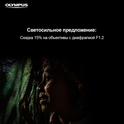 Cкидка 15% на объективы Olympus с диафрагмой F1.2