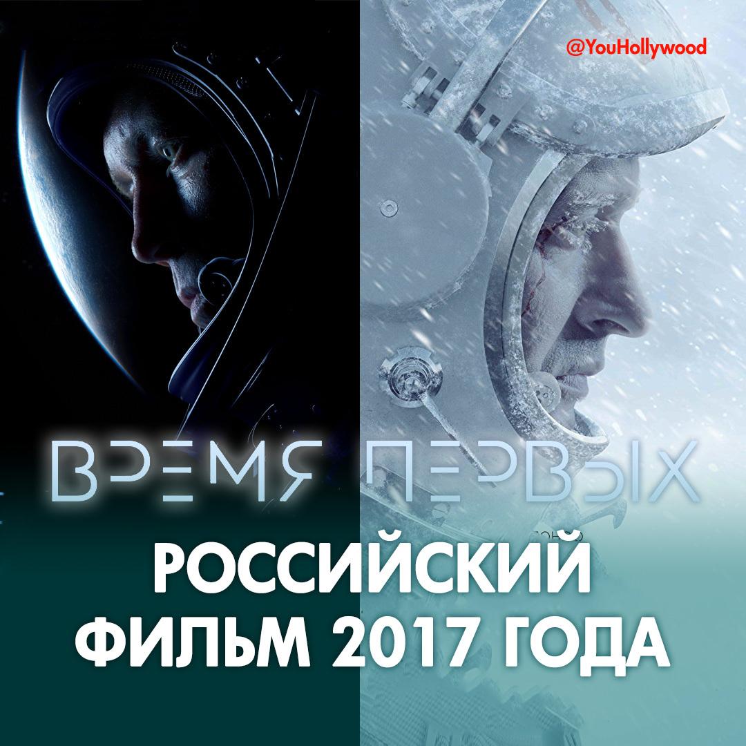 РОССИЙСКИЙ ФИЛЬМ 2017 ГОДА