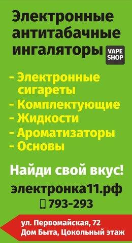 VAPE SHOP Электронка11.рф , г. Сыктывкар