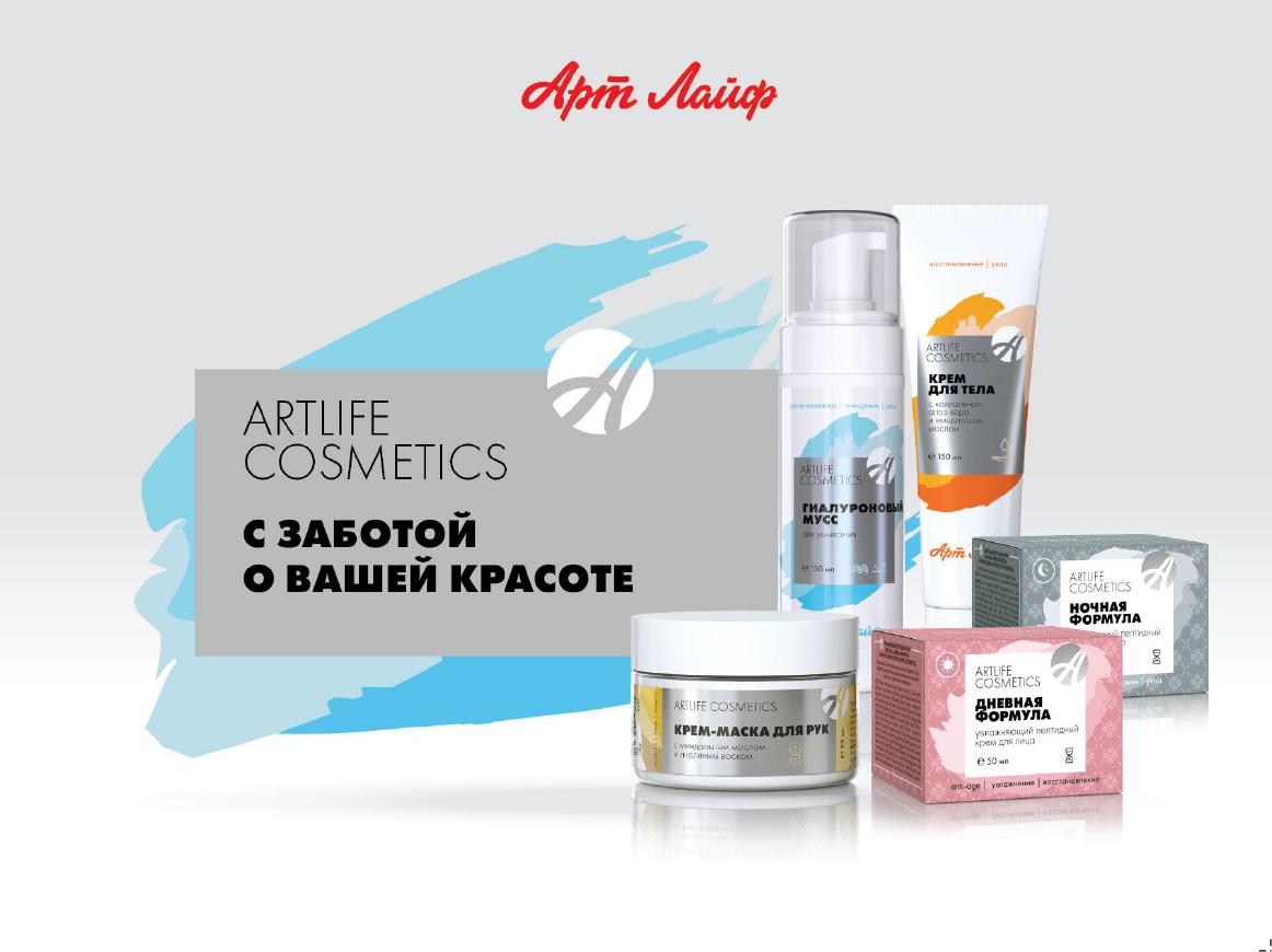 ArtLife COSMETICS С заботой о вашей красоте!