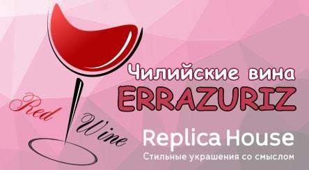 Проект Errazuriz
