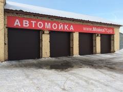 Автомойка на Нечаевском шоссе, 4 лидирует в Заокском
