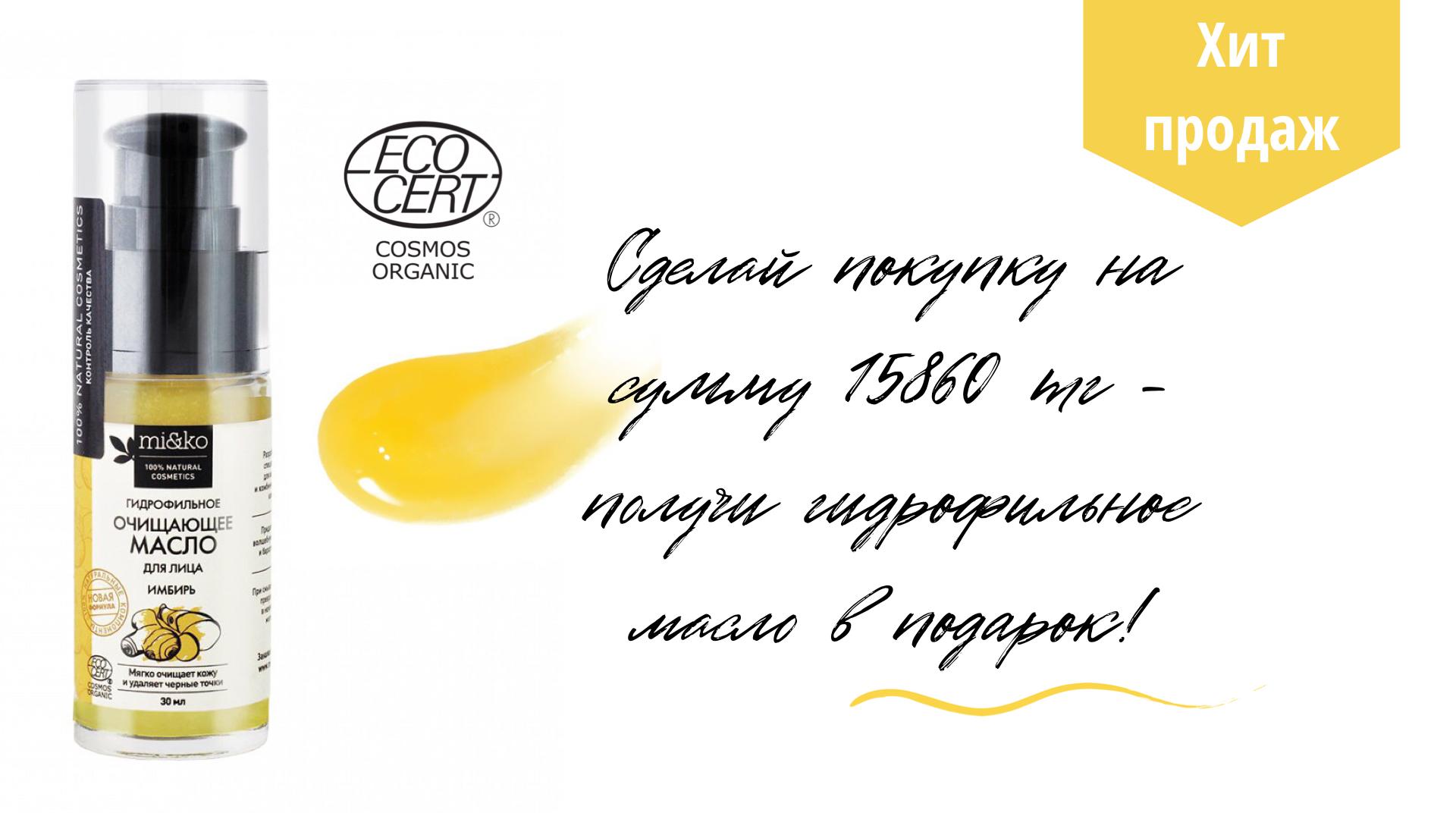 Новая версия гидрофильного масла от Mi&Ko в подарок!