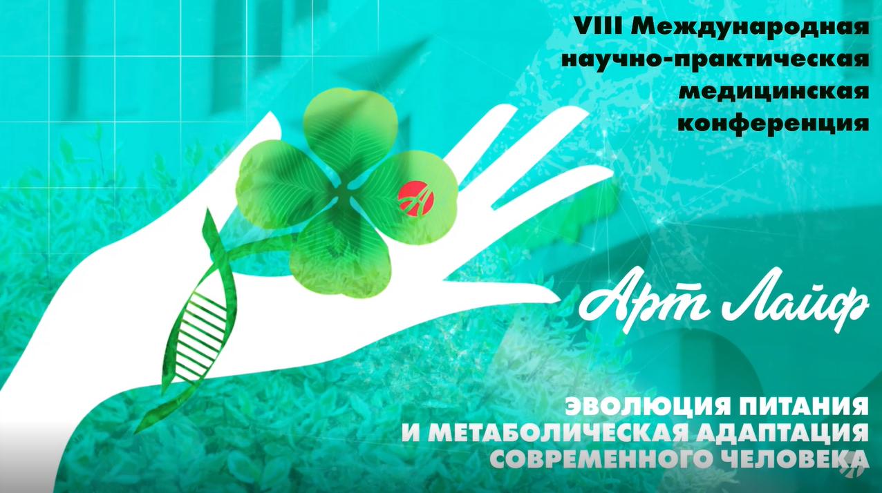 Медконференция-2019: секреты сохранения здоровья от Артлайф