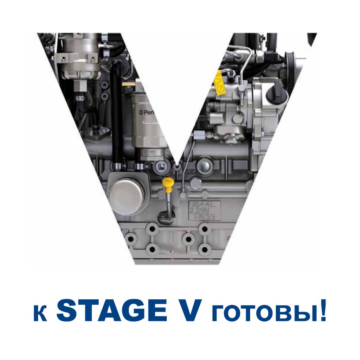 К Stage V готовы!