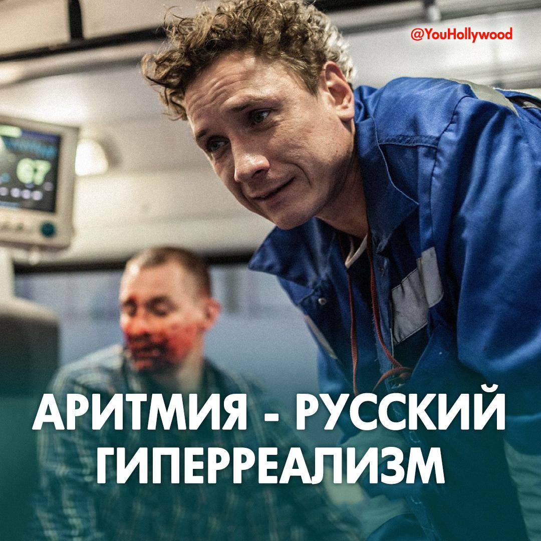 АРИТМИЯ - РУССКИЙ ГИПЕРРЕАЛИЗМ