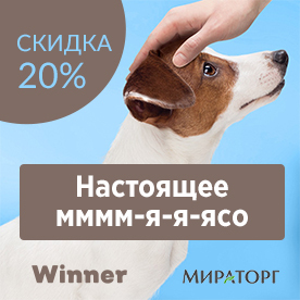 Скидка 20% на лакомства Мираторг