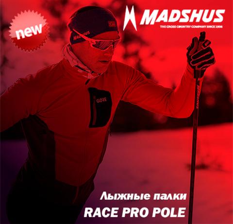 В магазине Skimir стартовал весенний предзаказ лыжных палок MADSHUS RACE PRO POLE 2020/2021 НОВИНКА!!!