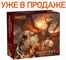 Набор Archenemy: Nicol Bolas поступил в продажу!