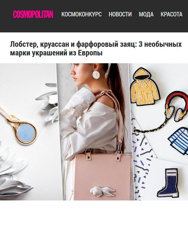 Cosmo.ru:3 необычных марки украшений из Европы