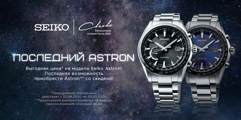 Последний Astron1