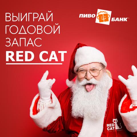 Годовой запас пива от Red Cat