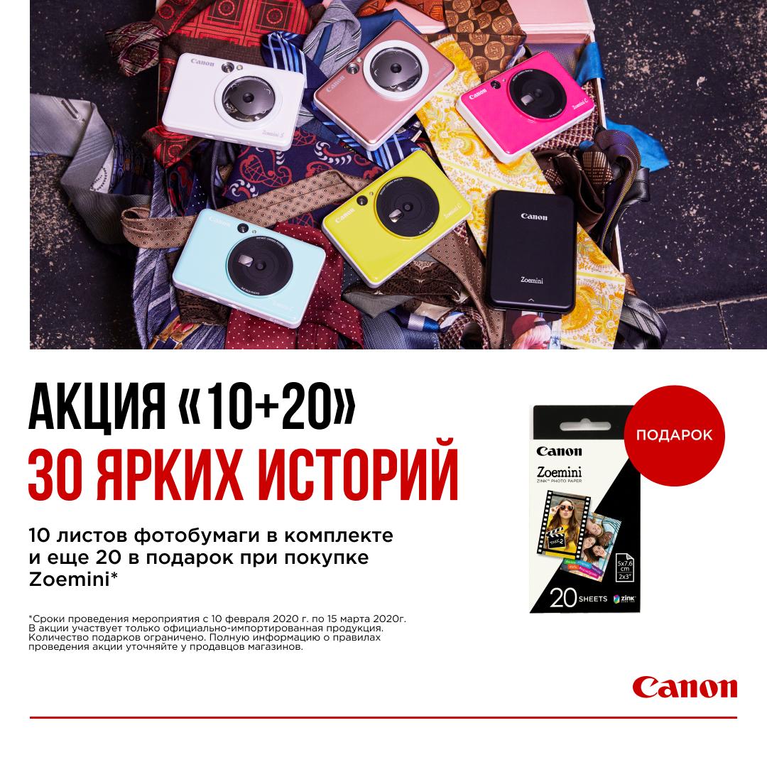 10 листов фотобумаги в комплекте и еще 20 в подарок при покупке Zoemini