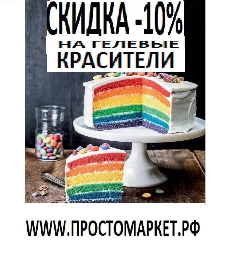-10% НА ГЕЛЕВЫЕ КРАСИТЕЛИ