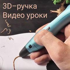 Рисуем 3D-ручкой — несколько познавательных видео уроков