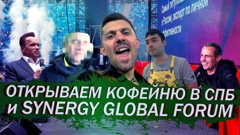 Открываем кофейню в СПБ и SYNERGY GLOBAL FORUM 2019