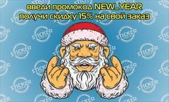Скидки весь январь!