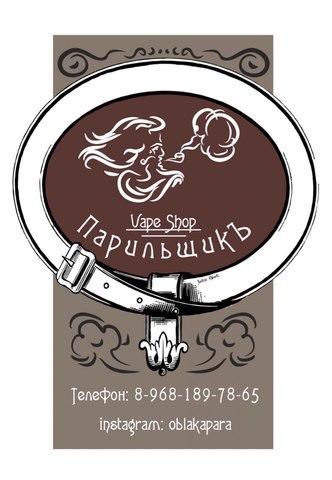 Vape Shop ПарильщикЪ, Санкт-Петербург