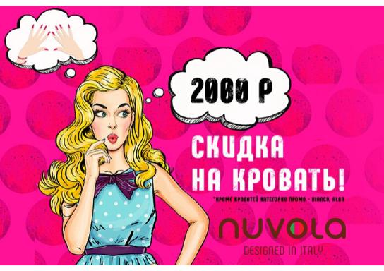 Скидка 2000 рублей на кровать Nuvola