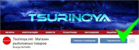 Tsurinoya.net  в VK