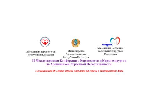 Состоялась II Международная Конференция Кардиологов и Кардиохирургов по Хронической Cердечной Недостаточности