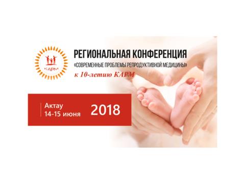 Состоялась II  Региональная Конференция «Современные проблемы репродуктивной медицины»