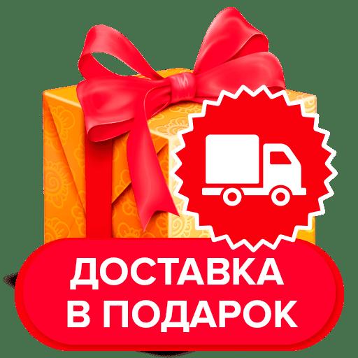БЕСКОНТАКТНАЯ бесплатная доставка