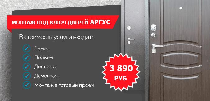 Монтаж под ключ дверей Аргус за 3 890 руб