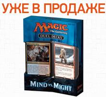Дуэльный набор Magic: The Gathering: Duel Decks: Mind vs. Might поступил в продажу!
