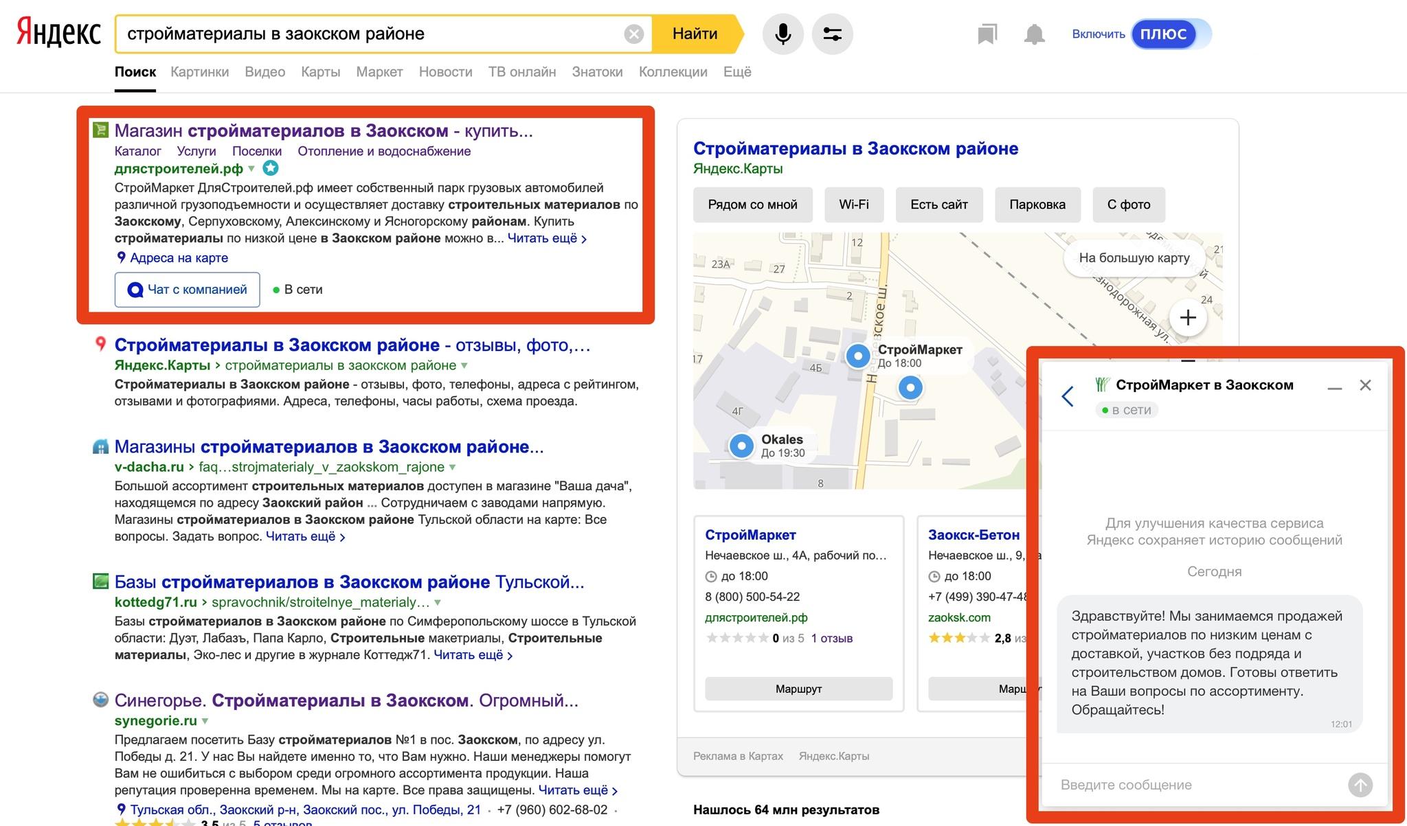 Запущен чат интернет-магазина ДляСтроителей.рф на Яндексе