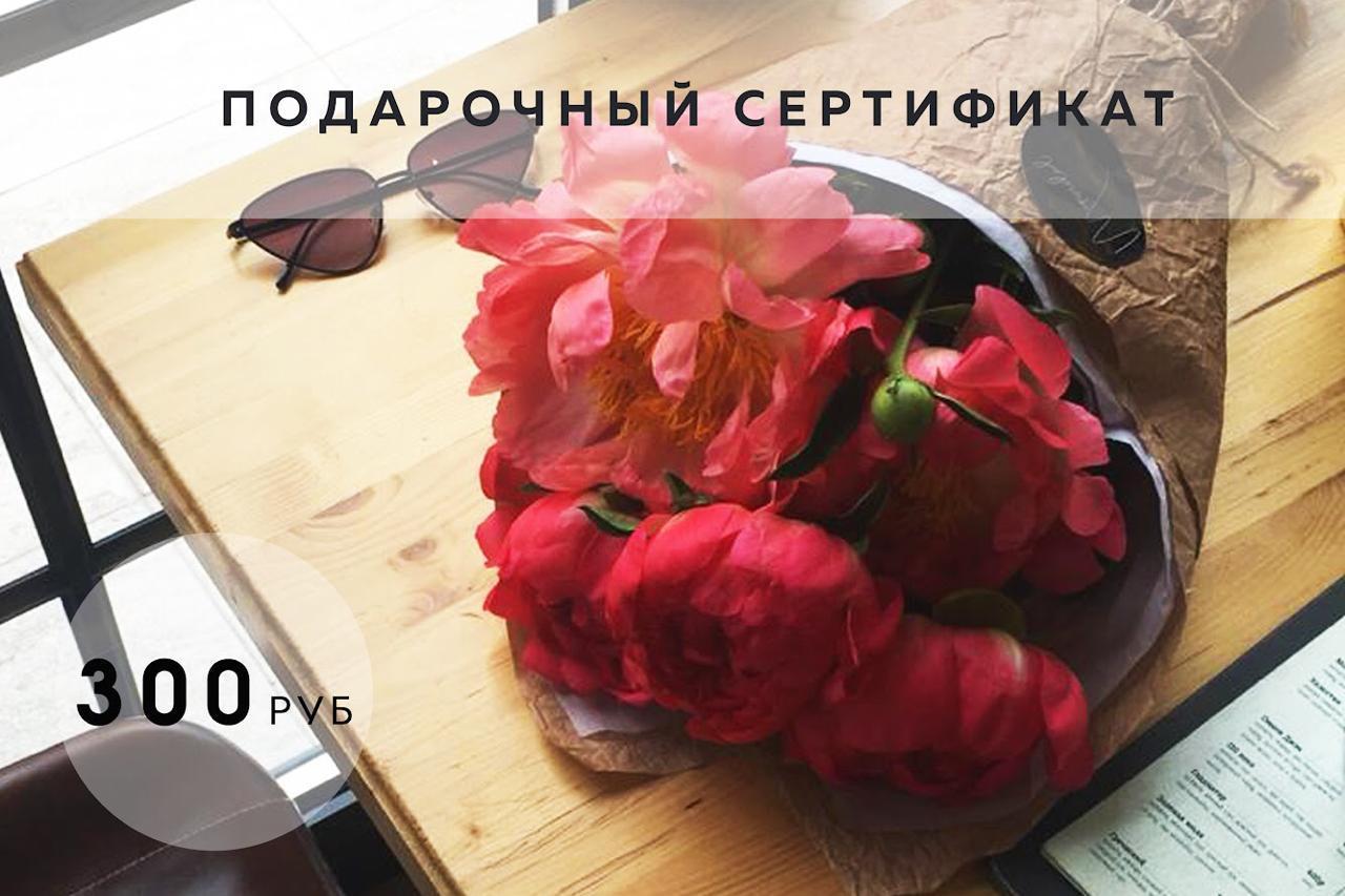 Сертификат  - календарь 300 руб