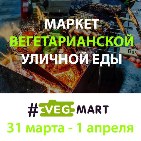 Мартовский ВЕГМарт