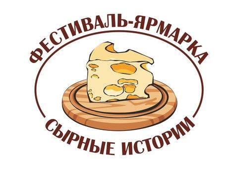 Фестиваль «Сырные Истории»