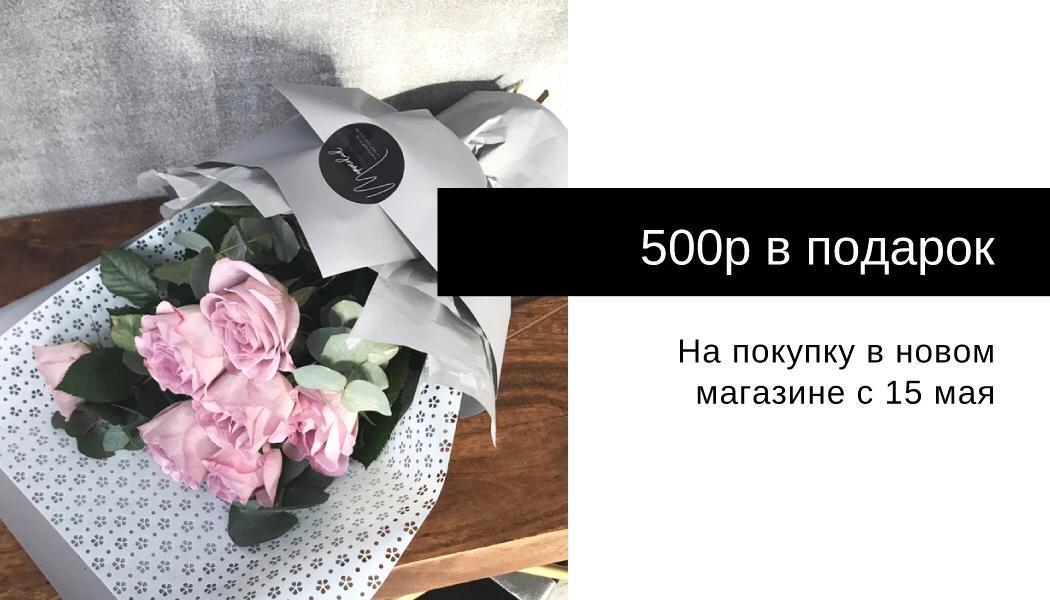 Купон - 500 руб