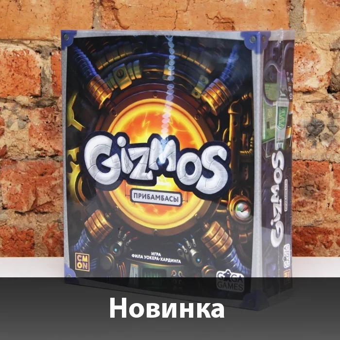 «Прибамбасы / Gizmos» на наших полках!