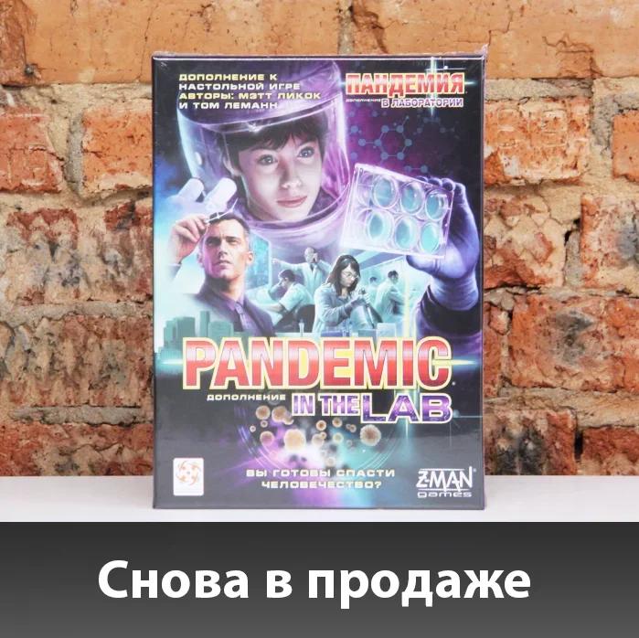«Пандемия: В лаборатории» снова в продаже!