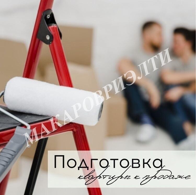 Предпродажная подготовка квартиры