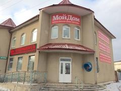 Магазин «Мой Дом» на улице Поленова в Заокском открылся
