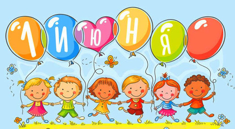 Поздравляем С днем защиты детей!!!