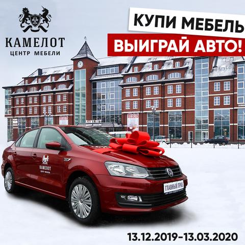 Выиграй новый Volkswagen Polo!