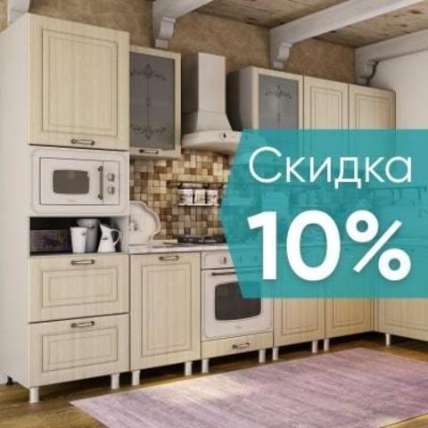🔥 Акция в июне: 🔥 скидка 10% на кухни